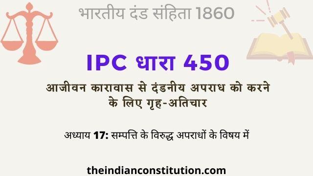 आईपीसी धारा 450 आजीवन कारावास और गृह-अतिचार | IPC Section 450 In Hindi