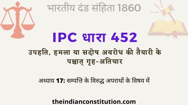 आईपीसी धारा 452 अवरोध की तैयारी के साथ गृह-अतिचार | IPC Section 452 In Hindi